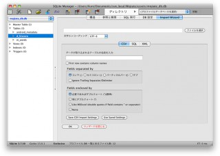 SQLite GUIツール「SQLite Manager 」